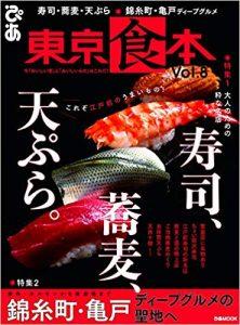 東京食本1