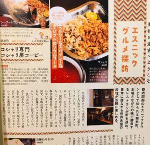 東京食本2