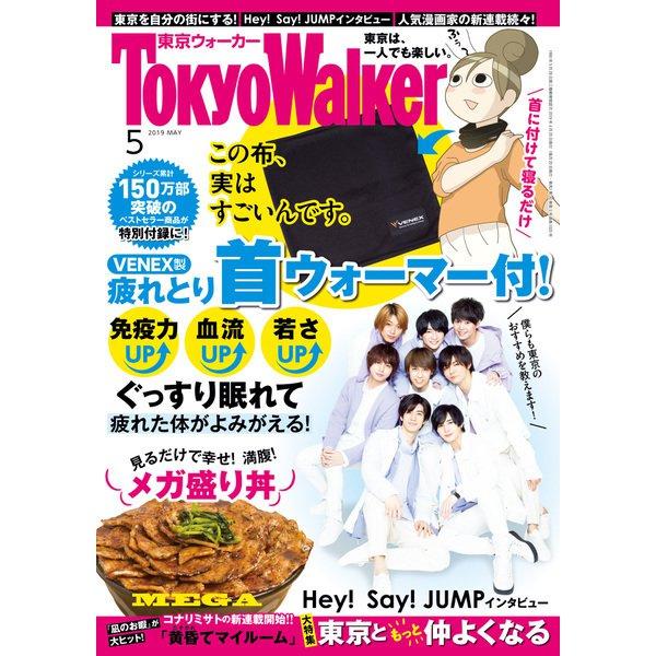 東京ウォーカー